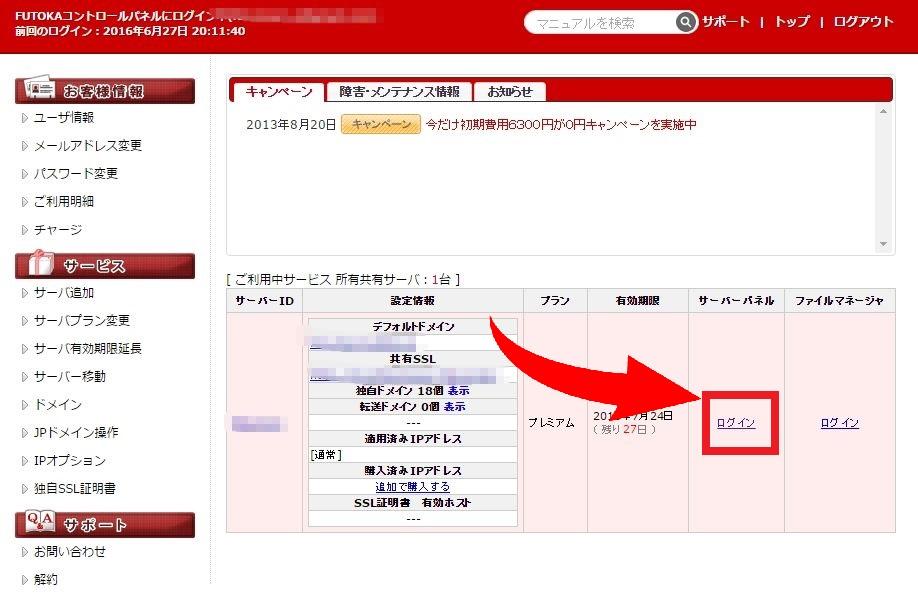 FUTOKAのレンタルサーバーに独自ドメイン追加する方法