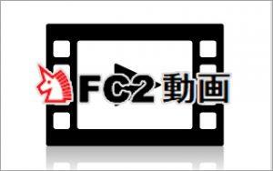 FC2見放題と有料会員のレビュー