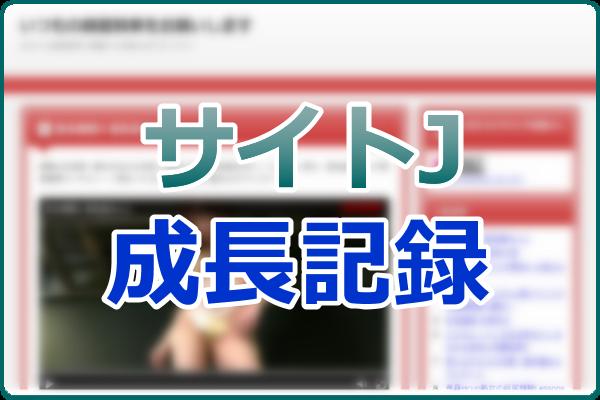 アダルトアフィリエイト【サイトJ】成長記録