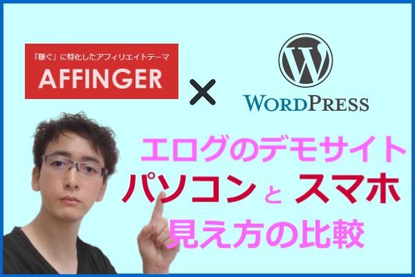 WING(AFFINGER5)でアダルトサイト作成したので特典付きレビューしてみた