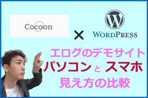 アダルトサイト可の無料ワードプレステーマCocoonでエログのデモサイトを作りました