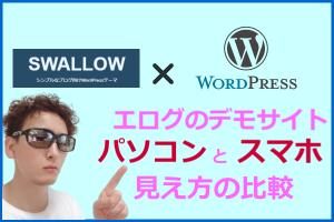 オープンケージのSwallowとSTORK19はアダルトサイト対応のワードプレステーマ