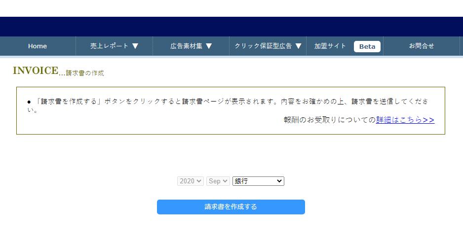 DTIの銀行情報の記入項目が追加になったようです