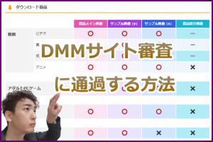 DMMアダルトアフィリエイト(FANZA)のサイト審査にパスする方法【2021年最新版】