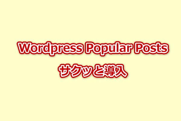 サクッとWordPress Popular Postsを導入する方法